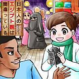 日本人のエジプト観は間違っている!