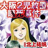 大阪2児放置餓死事件(単話版)