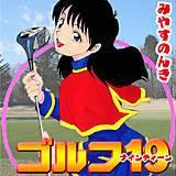 ゴルフ19