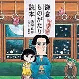 鎌倉ものがたり読本 増補改訂版