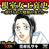 根室女工哀史~虐げられた昭和の女たち~