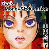 Rock、Money&Education