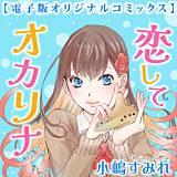 恋してオカリナ【電子版オリジナルコミックス】