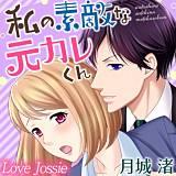 私の素敵な元カレくん Love Jossie