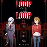 LOOP THE LOOP 飽食の館 分冊版