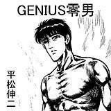 GENIUS零男