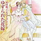 ゆずられた花嫁