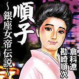 順子~銀座女帝伝説~