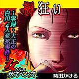 褥狂い~実録・大正の白川4人変死事件~