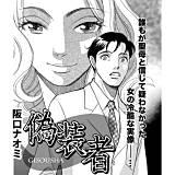 ブラック主婦 vol.5~偽装者~