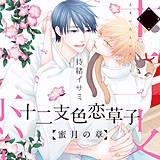 十二支色恋草子~蜜月の章~