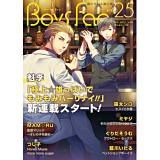 BOYS FAN vol.25