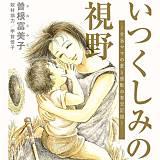 いつくしみの視野 全盲ママの愛と感動の育児記録【分冊版】