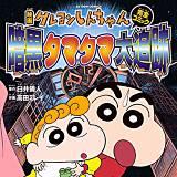 映画クレヨンしんちゃん 暗黒タマタマ大追跡