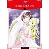 花嫁の真白き秘密