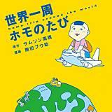 世界一周ホモのたび(分冊版)