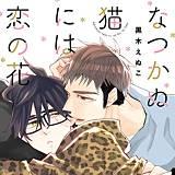 なつかぬ猫には恋の花【電子限定おまけ付き】
