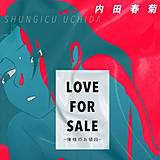 LOVE FOR SALE ~俺様のお値段~