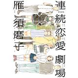 新装版 連続恋愛劇場