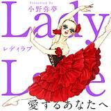 Lady Love 愛するあなたへ