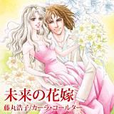 未来の花嫁