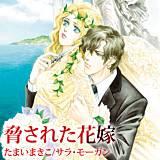 脅された花嫁
