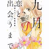 九月の恋と出会うまで(コミック版)