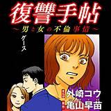 復讐手帖~男と女の不倫事情~(分冊版)