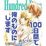 Hundred Days~100日間で俺のものにします~ 分冊版