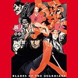 鏢人 -BLADES OF THE GUARDIANS-
