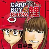 CARP BOY SHOW鯉