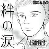 女のブラック事件簿 vol.3~絆の涙~
