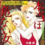 女の犯罪履歴書Vol.20~本当は危ない女~