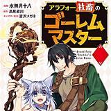 アラフォー社畜のゴーレムマスター(コミック) 分冊版