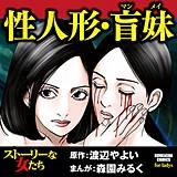 性人形・盲妹(マンメイ)