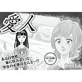 本当にあった主婦の黒い話vol.5~愛人~