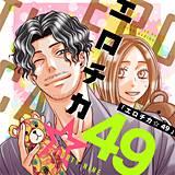 エロチカ☆49【描き下ろしおまけ付き特装版】