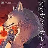 オオカミ+カレシ