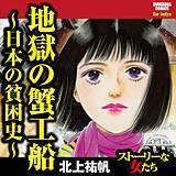 地獄の蟹工船~日本の貧困史~