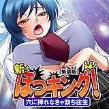 【新装版】新・ぼっキング! ~穴に挿れなきゃ勃ち往生~
