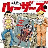 ルーザーズ ~日本初の週刊青年漫画誌の誕生~ 分冊版