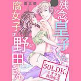 残念な皇子くんと腐女子の野田さん 50LDK、ミダラな共同生活(分冊版)