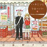 ハチミツとクローバー【コミックス未収録話】