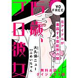 15歳、プロ彼女~元アイドルが暴露する芸能界の闇~【無料ダイジェスト版】