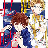 払暁 男装魔術師と金の騎士(コミック)