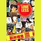 LOVELESS(ラブリス)