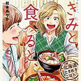 きみと食べると、~北海道ときめきごはん~