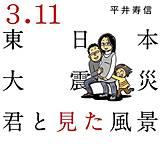 3.11東日本大震災 君と見た風景(分冊版)