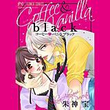 コーヒー&バニラ black