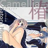 椿-Camellia-
